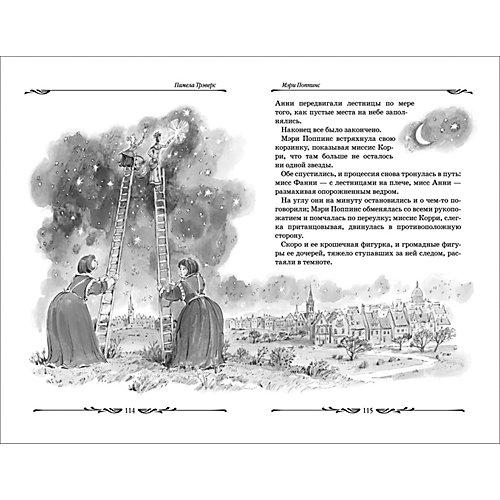 """Повести Большая детская библиотека """"Мэри Поппинс"""", Трэверс П. от Росмэн"""