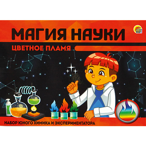 Набор для опытов Магия Науки Цветное пламя от Рыжий кот