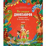 """Книга В гостях у динозавров """"Путешествие в меловой период"""""""