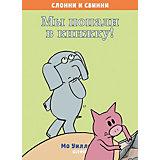 """Книжка-картинка Слонни и Свинни """"Мы попали в книжку!"""""""
