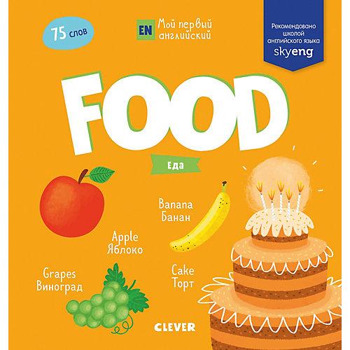 """Мой первый английский """"Food. Еда"""" от Clever"""