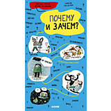 """Энциклопедия """"Почему и зачем?"""""""