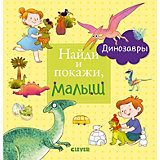 """Книга с заданиями Найди и покажи, малыш """"Динозавры"""""""