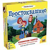 Настольная игра Zvezda «Простоквашино. Тренируем память»