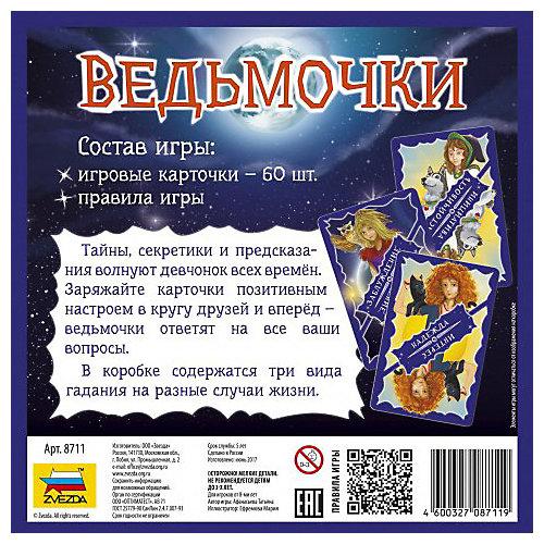"""Настольная игра Звезда """"Ведьмочки"""" от Звезда"""