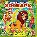 """Книжка """"Зоопарк"""" с пазлами, Степанов В."""
