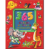 """Сборник """"365 сказок и стихов на каждый день"""""""
