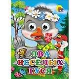 """Книга с глазками """"Два весёлых гуся"""""""