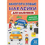 """Книга с наклейками """"Для мальчиков"""""""