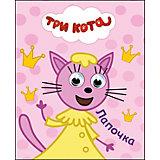 """Книга с глазками Три Кота """"Лапочка"""""""
