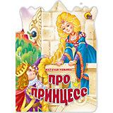 "Сказка ""Про принцесс"", Ушакова Н."