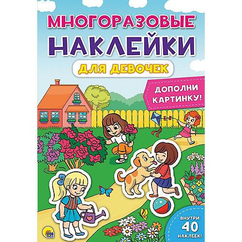 """Книга с наклейками """"Для девочек"""" от Проф-Пресс"""