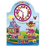"""Книга с часами """"Кошкин дом"""", Корнеева О."""