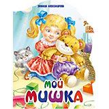 """Стихи """"Мой мишка"""", Александрова З."""