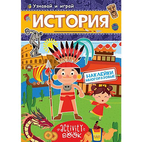 """Книга с наклейками """"История"""" от Проф-Пресс"""