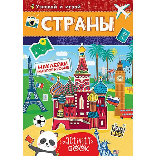"""Книга с наклейками """"Страны"""" от Проф-Пресс"""
