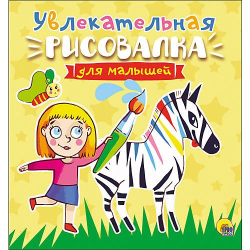 """Рисовалка для малышей """"Увлекательная"""" от Проф-Пресс"""