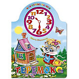 "Книга с часами ""Теремок"", Корнеева О."