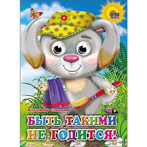 """Книга с глазками """"Быть такими не годится"""", Степанов В. от Проф-Пресс"""