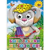 """Книга с глазками """"Быть такими не годится"""", Степанов В."""