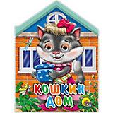 """Книга с глазками """"Кошкин дом"""""""