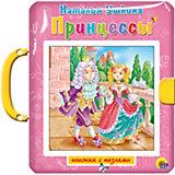 """Книга-пазл с замком """"Принцессы"""", Ушкина Н."""