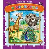 """Книга с пазлами """"В зоопарке"""", Мецгер А."""