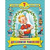 """Сборник 7 Сказок """"Денискины рассказы"""", Драгунский В."""