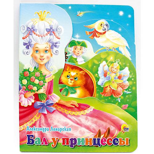 """Стихи """"Бал у принцессы"""", Ленарская А. от Проф-Пресс"""
