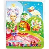 """Стихи """"Бал у принцессы"""", Ленарская А."""