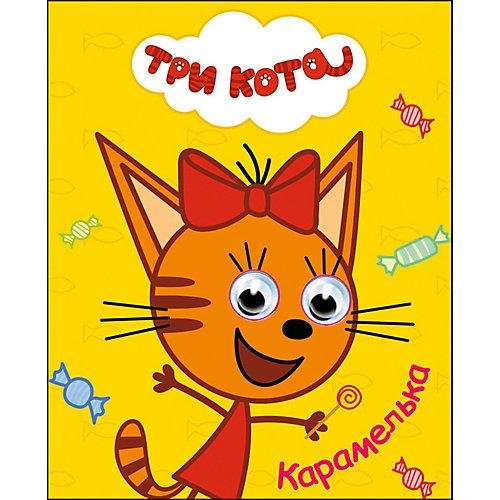 """Книга с глазками Три Кота """"Карамелька"""" от Проф-Пресс"""