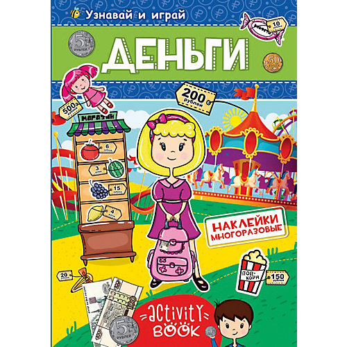 """Книга с наклейками """"Деньги"""" от Проф-Пресс"""
