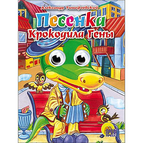 """Книга с глазками """"Песенка Крокодила Гены"""" от Проф-Пресс"""
