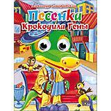 """Книга с глазками """"Песенка Крокодила Гены"""""""