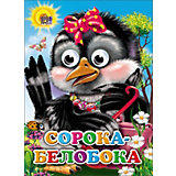 """Книга с глазками """"Сорока-Белобока"""""""
