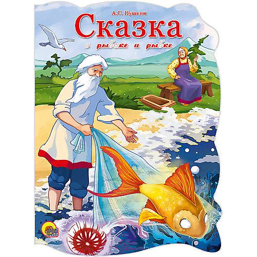 Сказка о рыбаке и рыбке, Пушкин А. от Проф-Пресс