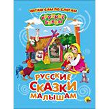 """Сборник Крупные буквы. По слогам """"Русские сказки малышам"""""""