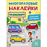 """Книга с наклейками """"Транспорт"""""""
