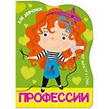 """Стихи для девчонок """"Профессии"""", Купырина А."""