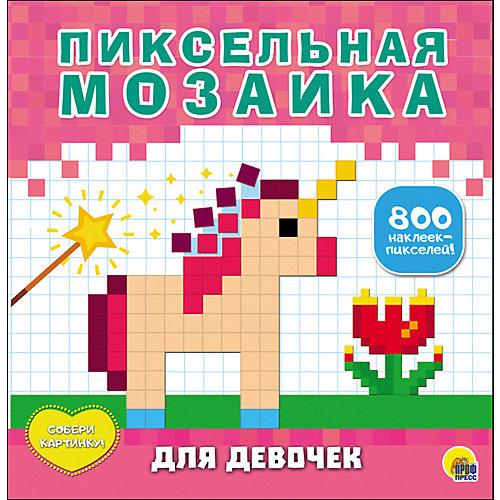"""Пиксельная мозаика """"Для девочек"""" от Проф-Пресс"""
