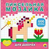 """Пиксельная мозаика """"Для девочек"""""""