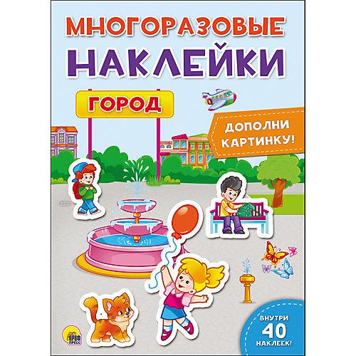 """Книга с наклейками """"Город"""" от Проф-Пресс"""