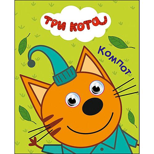 """Книга с глазками Три Кота """"Компот"""" от Проф-Пресс"""