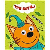"""Книга с глазками Три Кота """"Компот"""""""