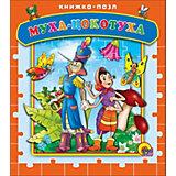 "Книга с пазлами ""Муха-Цокотуха"", Чуковский К."