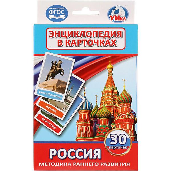 Карточки развивающие Умка «Россия»