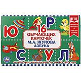 Обучающие карточки Умка «Азбука М. А. Жукова»