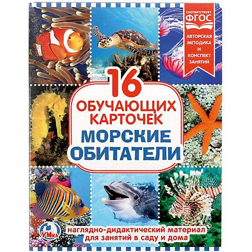 Обучающие карточки Умка «Морские обитатели» от Умка