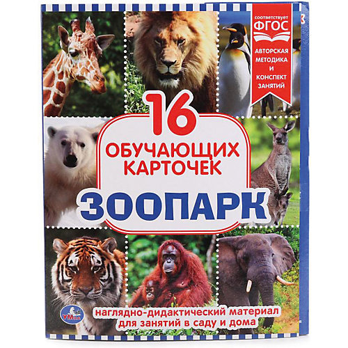 Обучающие карточки Умка «Зоопарк» от Умка