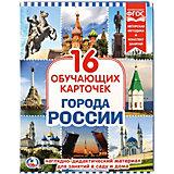 Обучающие карточки Умка «Россия»